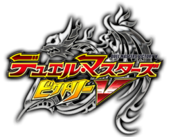 Duel Masters Victory V logo