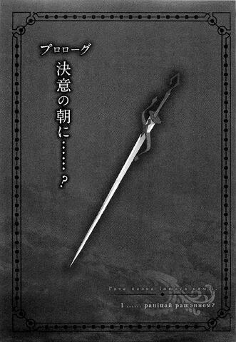 File:Sword Oratoria Volume 4 6.jpg