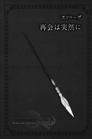 File:Sword Oratoria Volume 2 285.png