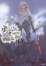 DanMachi Light Novel Volume 10
