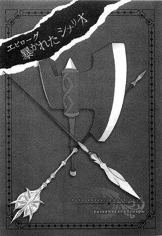 File:Sword Oratoria Volume 4 409.jpg