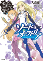 Sword Oratoria Light Novel Volume 1