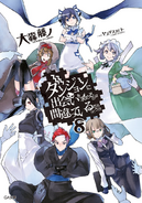 DanMachi Light Novel Volume 8 Cover