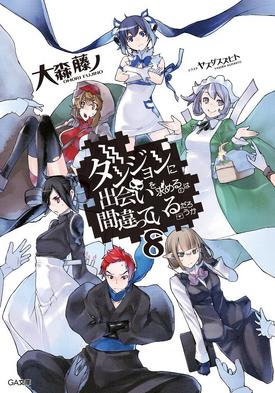DanMachi Light Novel Volume 8 Cover