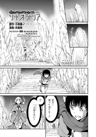 File:Sword Oratoria Chapter 12.png