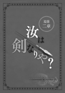 Sword Oratoria Volume 9 109