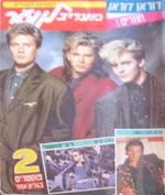 Duran duran ISRAEL magazine 1987