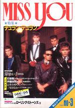 Miss you 3 84 japan magazine duran duran rebecca blake photography