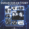1 duran duran story Toshiba-EMI • PRP-8291 (Japan 1986) discography discogs lyric wiki 1