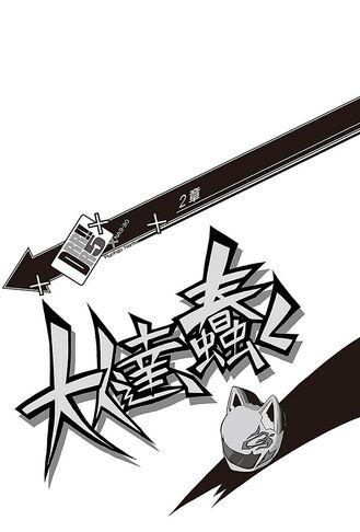 File:Durarara!! Light Novel v05 chapter 02.jpg