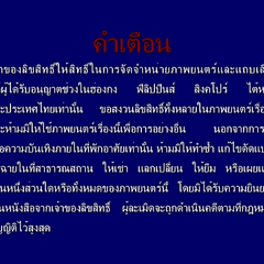 FBI Warning #4 (Thai)