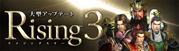Ttl Rising3