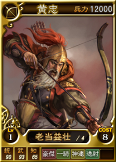 File:Huangzhong-online-rotk12.jpg