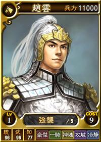 File:Zhao Yun 3 (ROTK12TB).jpg