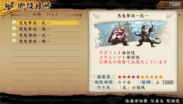 File:Mission 9 Set 1 (TKDK DLC).jpg