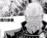 Ieyasu Tokugawa (NOKS)