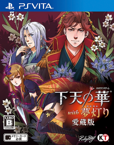 File:GNH PS Vita Cover.png