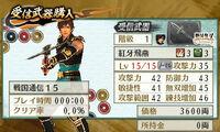 Swchr2nd-weeklysengoku-15weapon