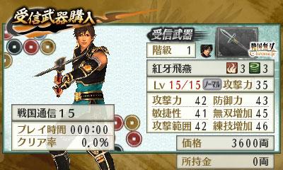 File:Swchr2nd-weeklysengoku-15weapon.jpg