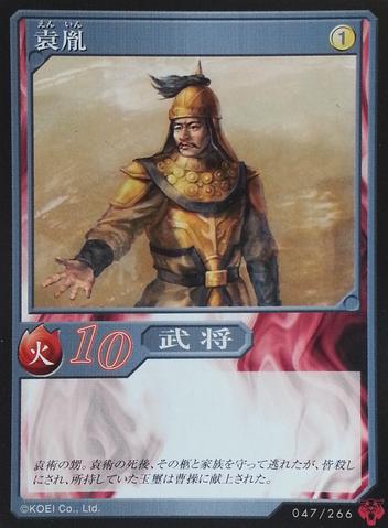 File:Yuan Yin (DW5 TCG).png