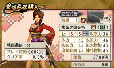 File:Swchr2nd-weeklysengoku-18weapon.jpg