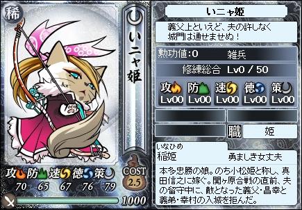 File:Inahime-nobunyagayabou.jpeg