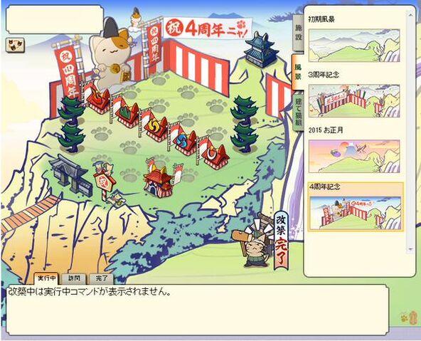 File:Nobunyagayabou-4yearannidecoration.jpg