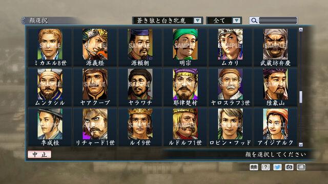 File:Portrait Set 54 (ROTKT DLC).jpg