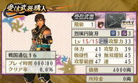 Swchr2nd-weeklysengoku-16weapon