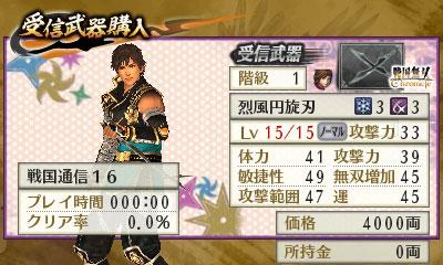File:Swchr2nd-weeklysengoku-16weapon.jpg