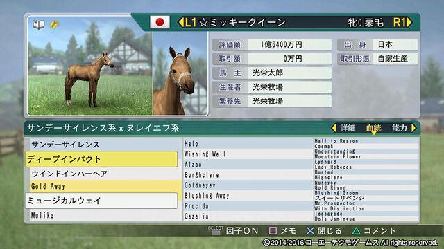 File:Horsedirect2-wp82016dlc.jpg