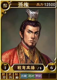 File:Sun Quan (ROTK12TB).jpg