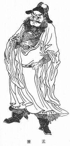 File:Menghuo-rotkprint.jpg