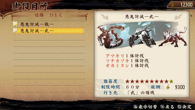 File:Mission 9 Set 2 (TKD DLC).jpg