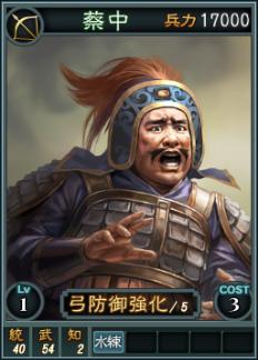 File:Caizhong-online-rotk12.jpg