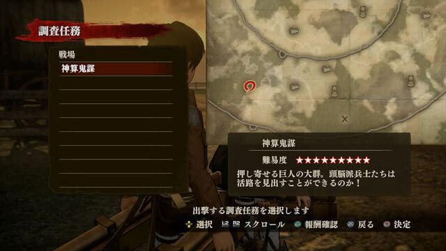 File:Stage Screenshot 7 (AOT DLC).jpg