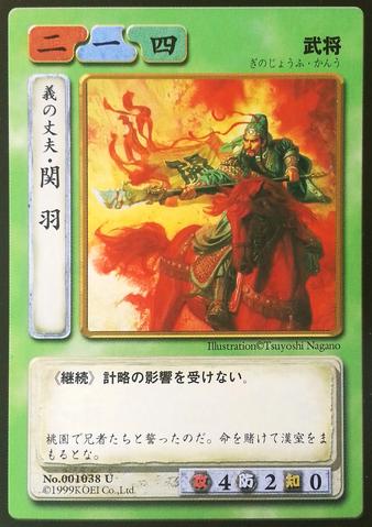 File:Guan Yu (ROTK TCG).png