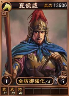 File:Xiahouwei-online-rotk12.jpg