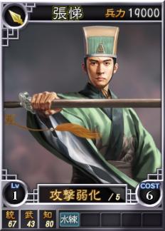 File:Zhangti-online-rotk12.jpg