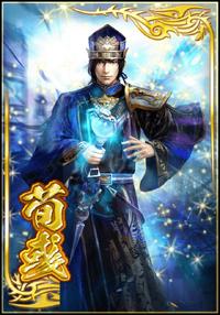Xun Yu 2 (DWB)