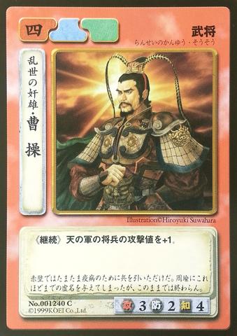 File:Cao Cao 4 (ROTK TCG).png