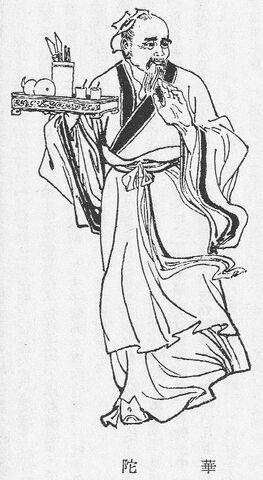 File:Hua Tuo Illustration.jpg
