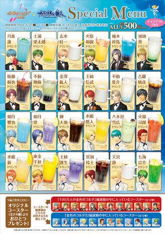 File:Corda-karetsukaroke-menu.jpg