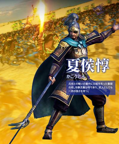 File:Xiahou Dun (PSROTK).png
