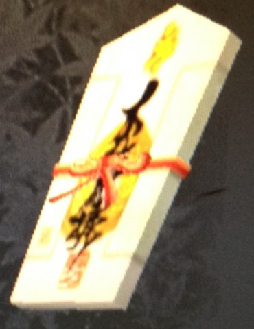 File:Kannon Talisman (Kessen III).png