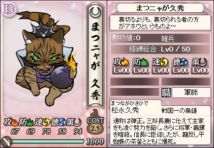 File:Hisahide-nobunyagayabou.jpeg