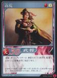 Gao Lan (DW5 TCG)