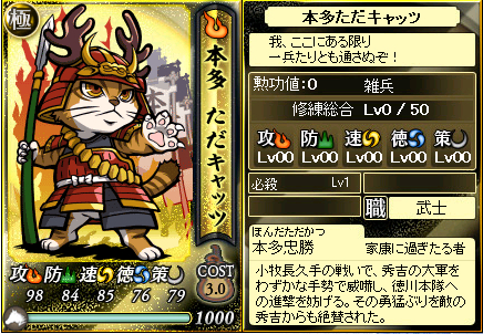 File:Tadakatsu2-nobunyagayabou.jpeg