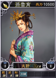 File:Sunluyu-online-rotk12.jpg