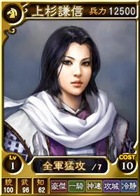 File:Female Kenshin (ROTK12TB).jpg